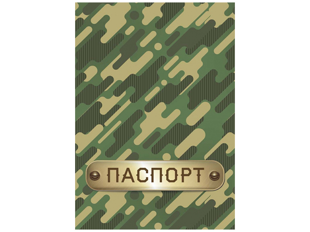 """Обложка для паспорта """"Камуфляж"""" 18,7*13,4см, ПВХ"""