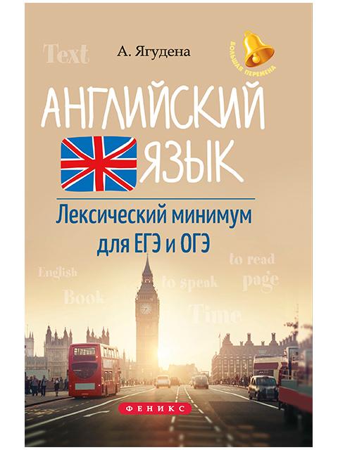 """Книга А5 Феникс """"Большая перемена. Английский язык: лексический минимум для ЕГЭ и ОГЭ""""  (7 +)  /УЧ.ЕГЭ./"""