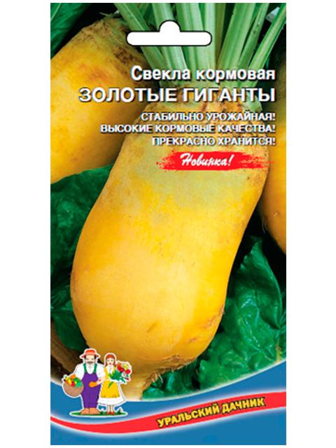 Свекла кормовая Золотые Гиганты, ц/п, Уральский дачник