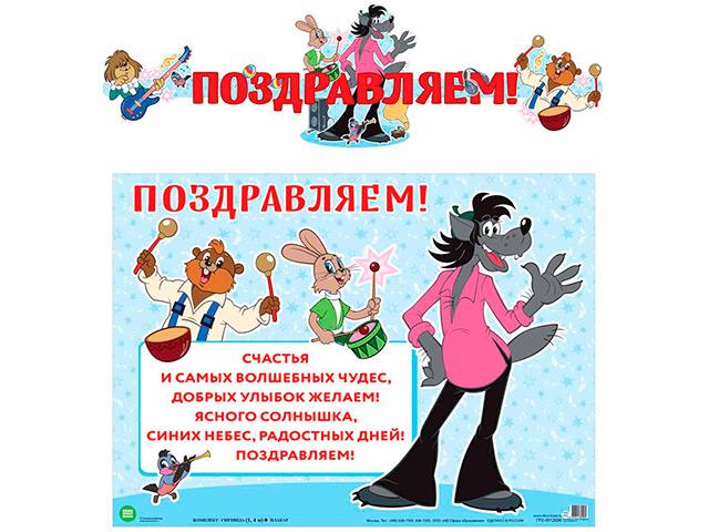"""Гирлянда+плакат А3 """"С Днем Рождения! Ну, Погоди!"""" [ГР2-0012699]"""