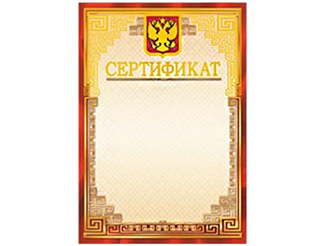 Сертификат А4 фольга, с гербом