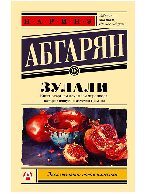 Зулали | Наринэ Абгарян / АСТ / книга А5 (16 +)  /ОХ.СП./
