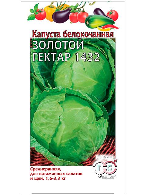 Капуста Золотой гектар 1432 0,5 г,белокоч. ранняя сер. Традиция Н11 R