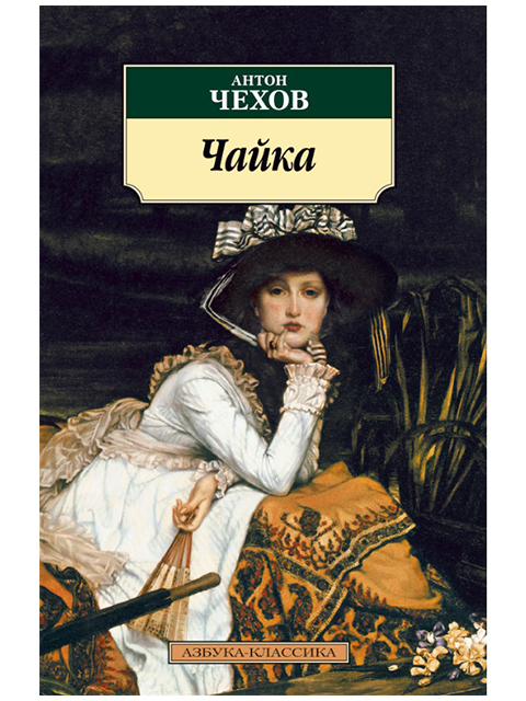 """Книга А5 Чехов А. """"Чайка"""" Азбука-Классика, мягкая обложка"""