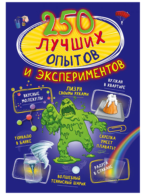 """Книга А5 АСТ """"250 лучших опытов и экспериментов"""""""