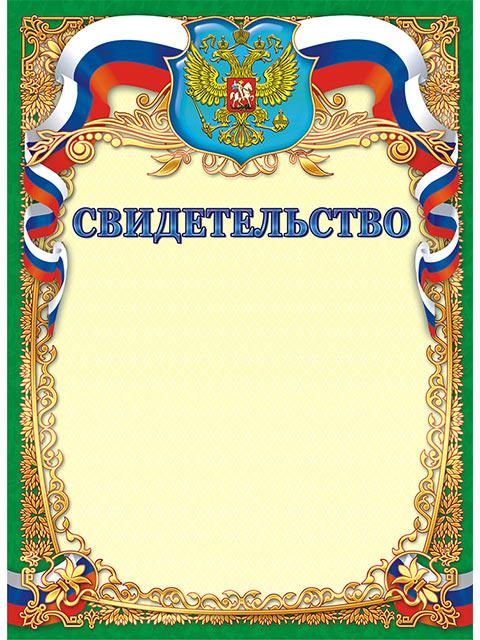 Свидетельство А4 с Российской сиволикой, зеленая рамка