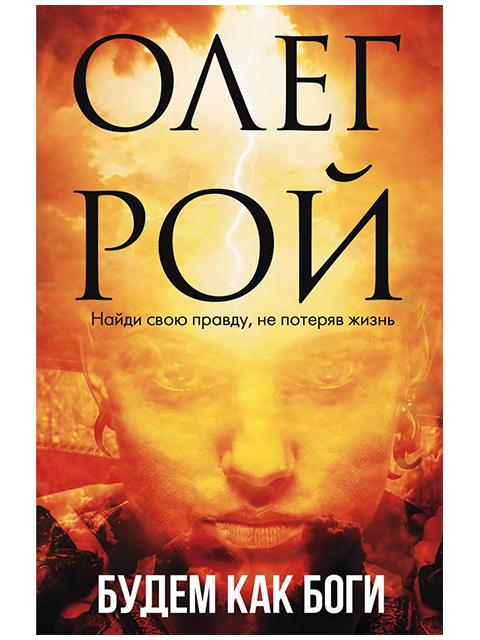 """Книга А5 Олег Рой """"Будем как боги"""" Эксмо (16 +)  /ОХ.СП./"""