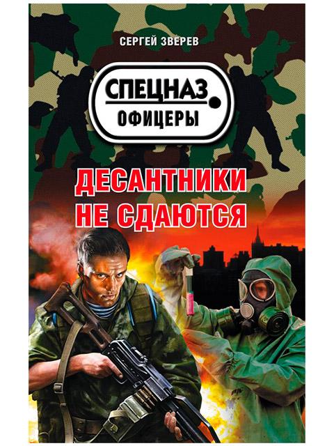 """Книга А6 Зверев Сергей """"Десантники не сдаются"""" Эксмо, мягкая обложка"""
