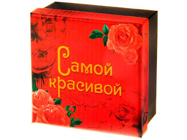 "Коробка подарочная квадратная ""Самой красивой"" 11,5х11,5х6 см."