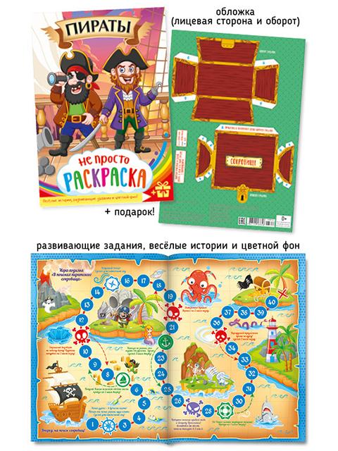 """Раскраска А4 ПолиПринт """"Пираты"""" цветной фон"""