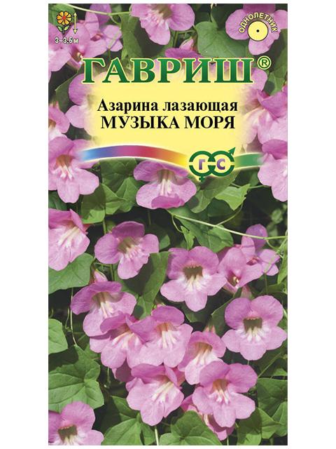 Азарина Музыка моря*, лазающая, 5шт, ц/п