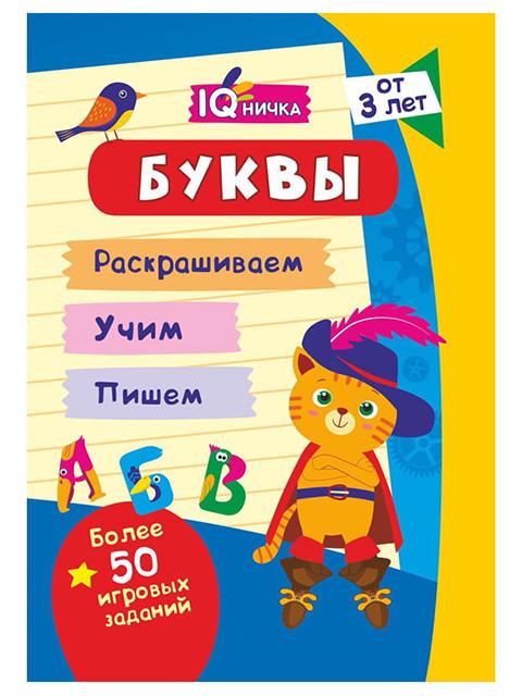"""Блокнот с заданиями А6 Учитель """"IQничка. Буквы"""" для детей от 3 лет, на скрепке"""