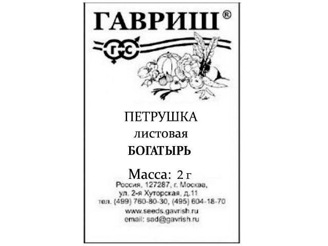 Петрушка листовая Богатырь 2,0 г (б/п) R