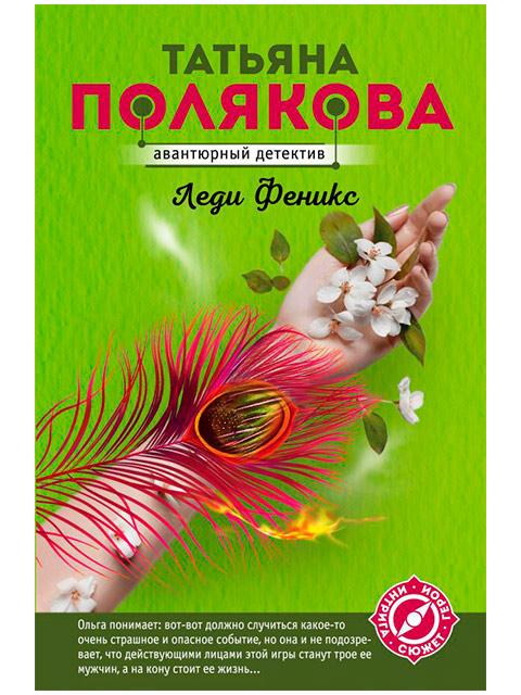"""Книга А6 Полякова Т. """"Леди Феникс"""" Эксмо, мягкая обложка"""