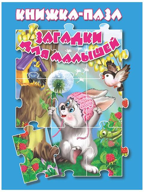 Загадки для малышей / Атберг / книжка-пазл А4  (0 +)  /ДЛ.М./