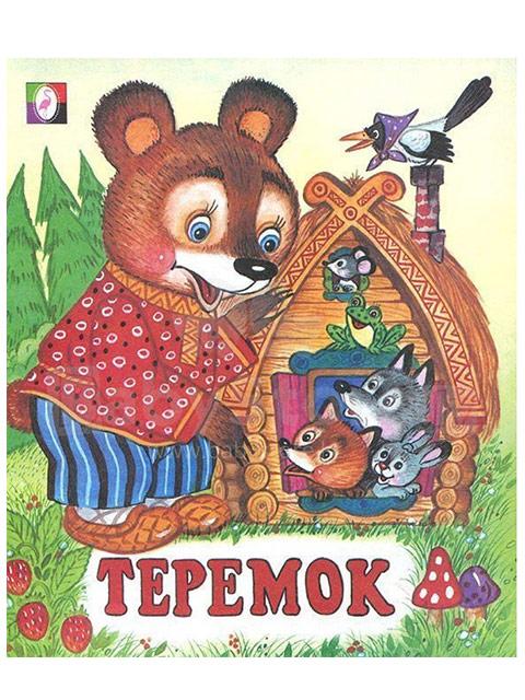 Теремок / Фламинго / книга А5 (0 +)  /ДЛ.М./
