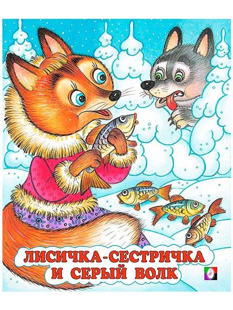 Лисичка-сестричка и серый волк / Фламинго / книга А5 (0 +)  /ДЛ.М./
