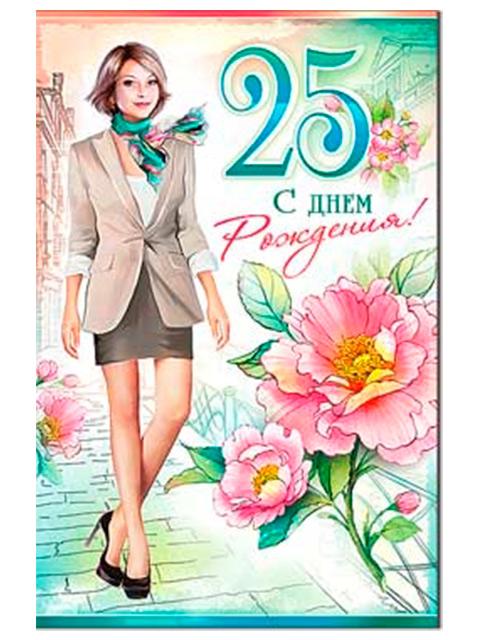 """Открытка А5 """"С Днем Рождения! 25 лет"""" с поздравлением"""