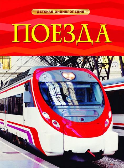 Поезда   Детская энциклопедия / Росмэн / книга А4 (6 +)  /ДЛ.Э./