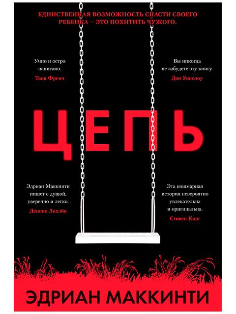 "Книга А5 Маккинти Эдриан ""Цепь"" Азбука"