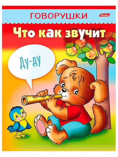"""Книжка с заданиями А5 Хатбер """"Говорушки. Что как звучит"""" (0 +)  /ДЛ.РПТ./"""