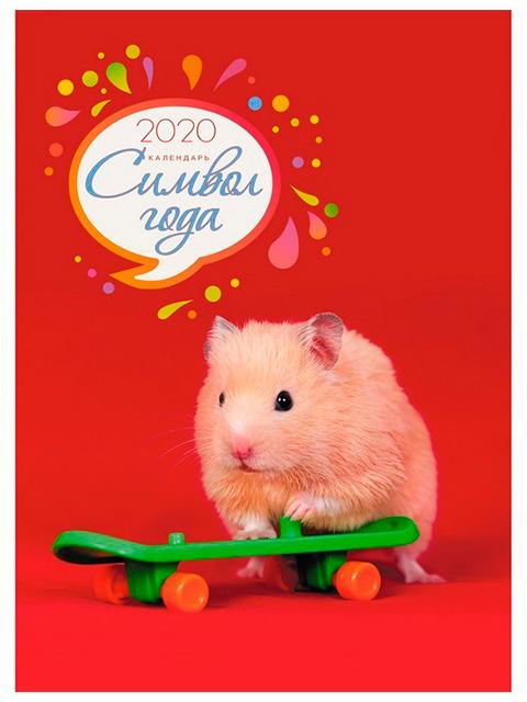 """Календарь 2020г. настенный перекидной """"Listoff. Символ года. Дизайн 2"""" на евроспирали"""