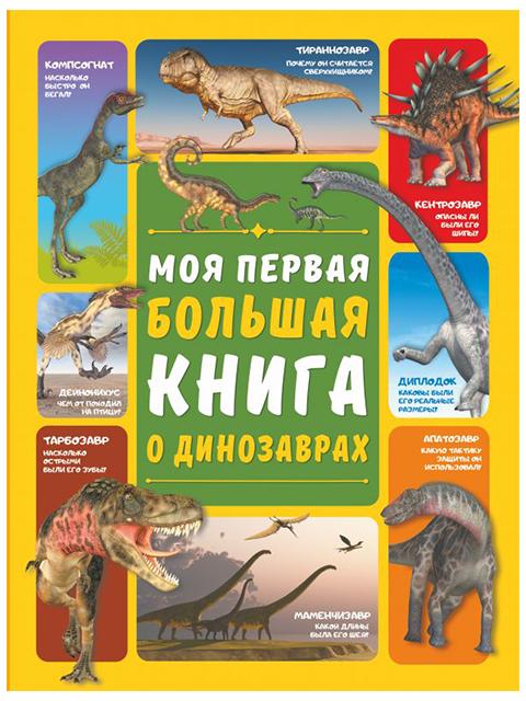 Моя первая большая книга о динозаврах   Барановская И. / АСТ / книга А4 (6 +)  /ДЛ.Э./