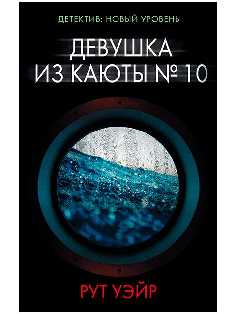 """Книга А5 Рит Уэйр """"Девушка из каюты №10"""" АСТ"""