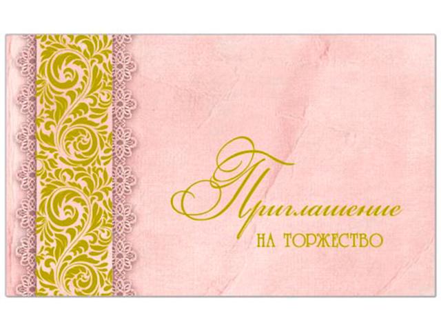 Приглашение на Торжество, 85х140 мм