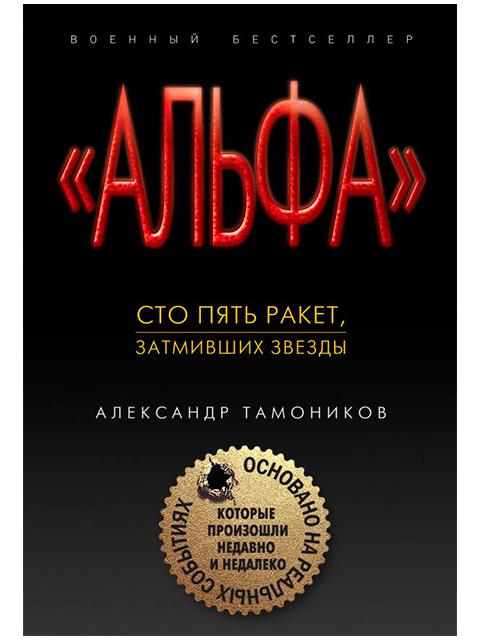 """Книга А6 Тамоников Александр """"Сто пять ракет, затмивших звезды"""" Эксмо, мягкая обложка"""