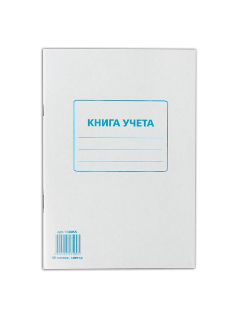 Книга учета А4 48 листов, STAFF, клетка, картон, блок офсет, 130055