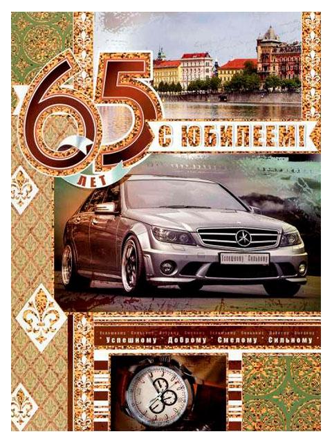 """Открытка А4 """"С Юбилеем! 65 лет"""" с поздравлением"""