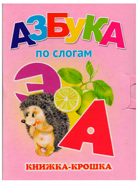 Азбука по слогам | Книжка-крошка / Атберг   (0 +)  /ДЛ.ЧС./