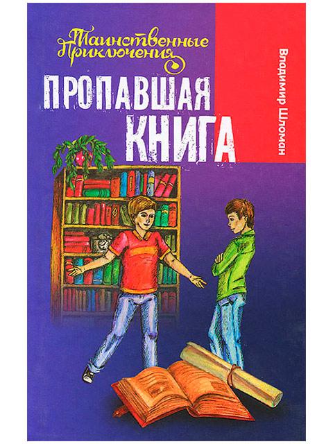 """Книга А5 Шломан Владимир """"Таинственные приключения. Пропавшая книга"""" Букмастер"""