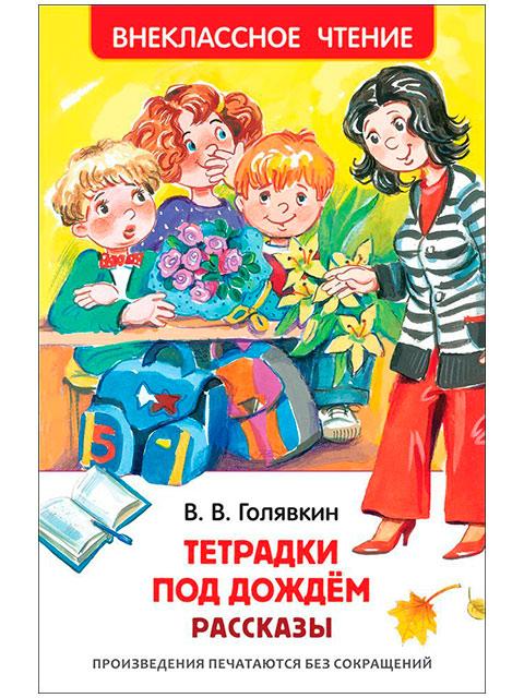 """Книга детская А5 Росмэн """"Внеклассное чтение. Тетрадки под дождем"""" В.Голявкин (7 +)  /ДЛ.М./"""