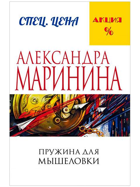 """Книга А6 Маринина А. """"Пружина для мышеловки"""" Эксмо, мягкая обложка"""
