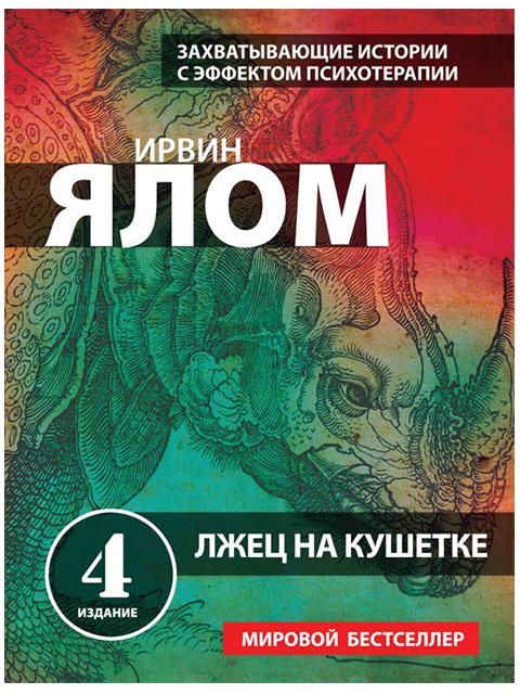 """Книга А6 Ялом И. """"Лжец на кушетке. Захватывающие истории с эффектом психотерапии. 4 издание"""" Эксмо, мягкая обложка"""