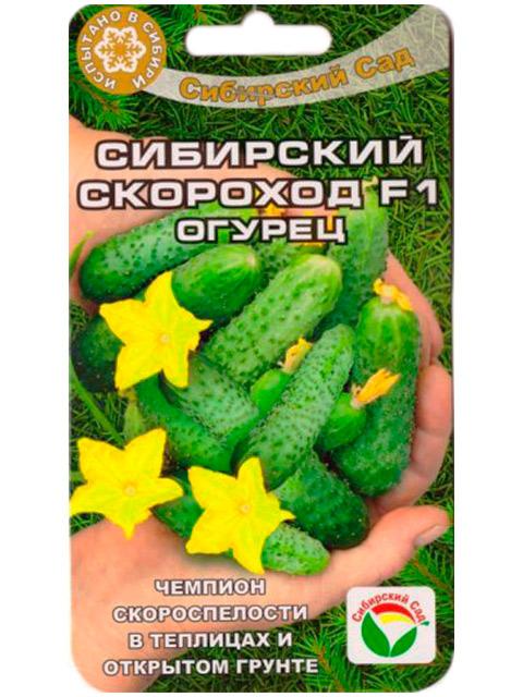 Огурец Сибирский скороход F1, 7 штук, ц/п