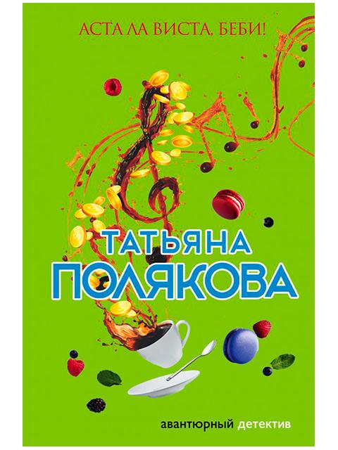 """Книга А6 Полякова Т. """"Аста ла виста, беби!"""" Эксмо, мягкая обложка"""
