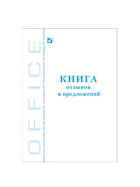 Книга отзывов и предложений Brauberg А5, 96 листов, обложка мягкая, картон, блок офсет