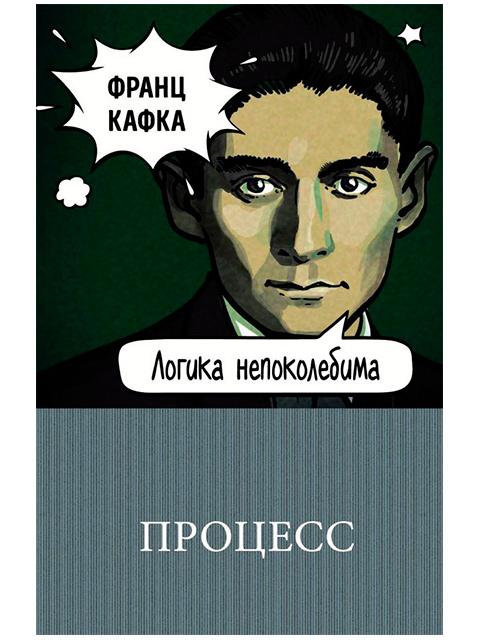 """Книга А5 Франц Кафка """"Процесс"""" Эксмо"""