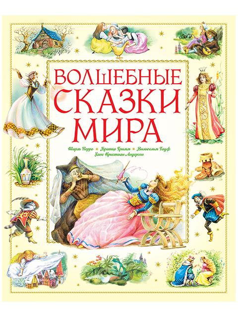 """Книга А4 """"Волшебные сказки мира"""" Махаон (3 +)  /ДЛ.М./"""