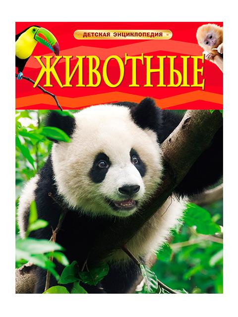 Животные | Детская энциклопедия / Росмэн / книга А4 (5 +)  /ДЛ.Э./