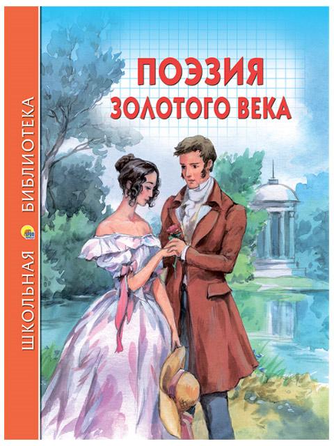 """Книга детская А5 Проф-Пресс """"Школьная библиотека. Поэзия золотого века"""""""