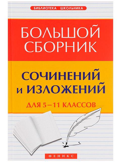 """Книга А5 Феникс """"Большой сборник сочинений и изложений для 5-11 классов"""""""