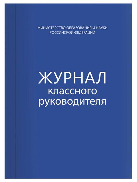 """Книга BRAUBERG """"Журнал классного руководителя"""", 80 л., А4, 200х290 мм, твердая обложка, офсет, 12792"""
