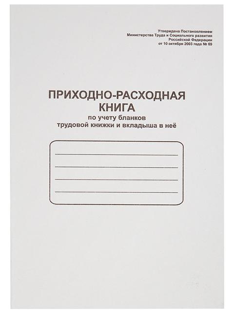 Книга приходно-расходная по учету бланков трудовой книжки и вкладыша в неё А4 48 листов, БланкИздат