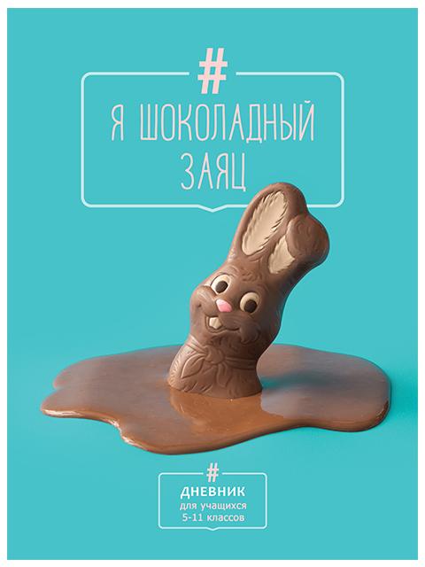 """Дневник для старших классов БиДжи """"Я шоколадный заяц"""" твердая обложка"""