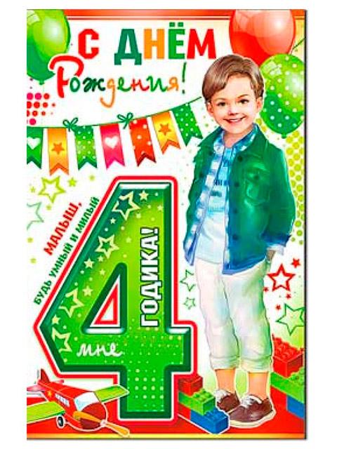 """Открытка А5 """"С Днем Рождения! Мне 4 годика!"""" с поздравлением"""