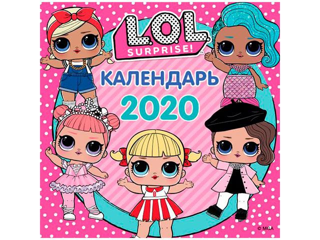 """Календарь 2020 год настенный перекидной """"L.O.L. Surprise"""" 29х29 см"""